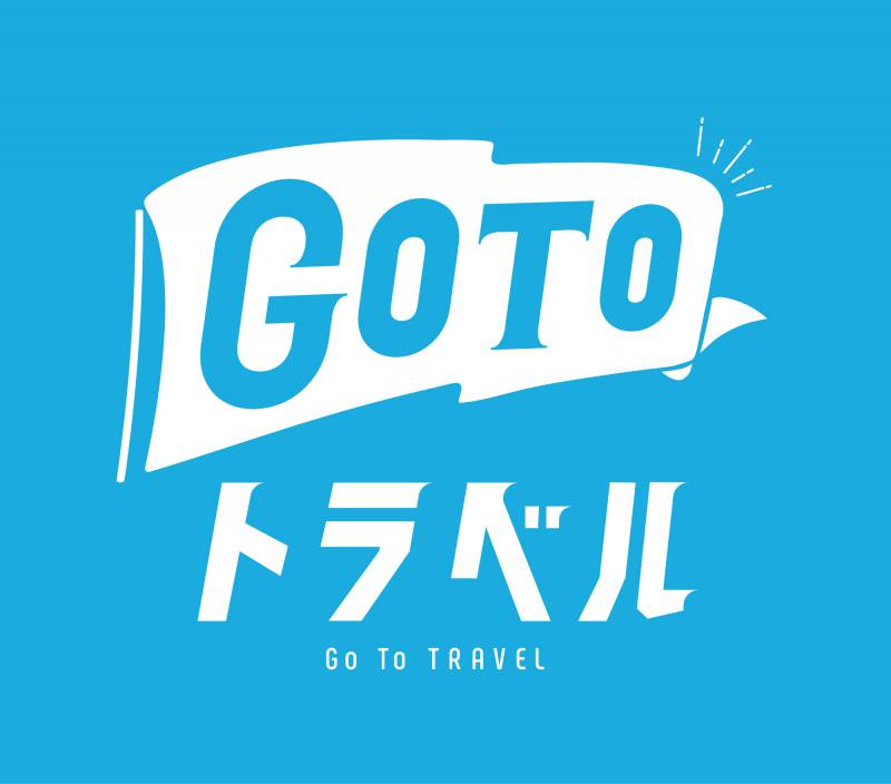 トラベル 都民 to go 東京 「Go Toトラベル」の東京「除外」、ようやく解除へ